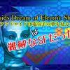 『アンドロイドは電気羊の夢を見るか?』は難解な小説だった
