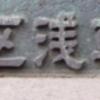 【台東区】浅草雷門