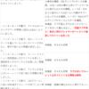 【MK8DX】Ver1.2.0のアプデ検証