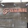 石ノ森萬画館で開催中の名探偵コナン原画展に行ってきた