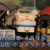JR西日本 489系 ボンネットタイプ 白山色