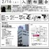 【中学生・高校生】  2月16日(土)  入学相談会(個別対応)を開催します