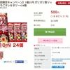 ガリガリ君24本が500円!