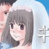 漫画【キラーハネムーン】1巻目