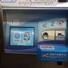 台湾の地下鉄MRTに乗車!トークン&悠遊カード購入方法まとめ!