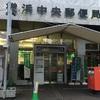 箱根湯本へ向かって60km!