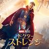 映画「ドクターストレンジ」ネタバレ - 萌えマントと次世代魔術師!