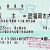荒木→福岡市内 乗車券【NGC割】