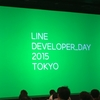 LineDevelopDay2015に参加してきました!