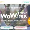 クラウドワークスが得意を売れるCtoCサービス「wow!me」を開始!ココナラ化?