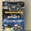 【DIY】テレビナビキット(TV & NAVI Kit)の取り付け マツダCX5
