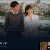 【2021年】U-NEXTで観られるおすすめドラマ10選!韓国・海外・吹き替えも!