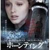映画感想:「ホーンティング 呪われた血の娘」(55点/オカルト)