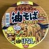 【チキンラーメンの油そば】スープがない??新感覚チキンラーメン