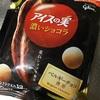 グリコ:アイスの実濃いショコラ