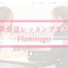 【評判・レビュー】英会話レッスンアプリのフラミンゴは英語学習におすすめ!