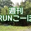 【週刊 RUNこーぼ】#2020090
