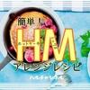 【HM】ホットケーキミックス簡単アレンジレシピ!手作り肉まん!