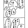 四コマ・アフターバレンタイン