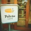 【蔵前】ペリカンカフェ