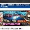 【バレンタイン2019 第二詩】三十路のFGO日記【紫式部と7つの呪本】