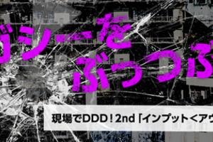 DDDモデリングハンズオン - レガシーをぶっつぶせ。現場でDDD!2nd  -を通して伝えたかったこと