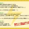 【DJ出演】8/17(土)に『電波ソング老人会vol.3』開催!DJも2名公募します