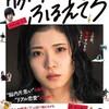 《お知らせ》7/12(金)「勝手にふるえてろ」でゆるっと話そう@シネマ・チュプキ・タバタ