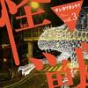 9/18の文学フリマ大阪に参加します(真)