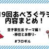 【空き家生活 テーマ編】 移住とお祭り!『第19回あべろぐラジオ』内容まとめてみたよ!