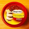 ハーゲンダッツ バナナショコラータ(期間限定) 【コンビニ】