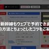 九州新幹線もウェブで予約できます!予約方法とちょっとしたコツをご紹介。
