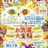 楽天ブックス 週間ランキング(雑誌)(3/26~4/1)