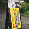 フクロウ神社で有名な鷲子山上神社で「ふくろういっぱい展」を観てきました。
