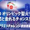 東京2020オリンピック聖火リレーを仲間と走れるチャンス!