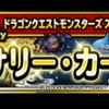 【DQMSL】魔王+神獣+系統の王フェス 第1弾結果