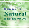 Natural High! 2016 道志村キャンプ チケット発売してました(笑)