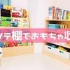 【モンテッソーリ】我が家のモンテ棚を使ったおもちゃ収納