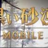 黒い砂漠モバイル 先行ダウンロードおよびキャラ作成開始!!