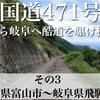 【動画】【酷道】国道471号不完全走破!その3