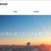 【株主優待】ウィルグループ(6089) から「クオカード 500円分」が到着! 強力な長期継続保有優遇あり!