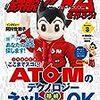 「週刊鉄腕アトムを作ろう!」8号が来ました!