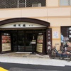 焼肉の聖地鶴橋の人気店 「明月館本店」で焼肉ランチ♪