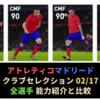 【ウイイレ2020】FPアトレティコクラブセレクション  能力値メッシ並み ジョアン フェリクス登場!