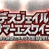 【FGO】「復刻:デスジェイル・サマーエスケイプ ~罪と絶望のメイヴ大監獄2017~ ライト版」開幕!