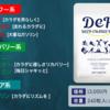 【成分No.1で医者推薦】DCH(ディープチェンジHMB)の成分・口コミ・価格を徹底評価!
