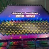 ジャニーズカウントダウン 2019-2020
