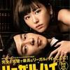 ドラマ「リーガルハイ2」の名言②〜ドラマ名言シリーズ〜