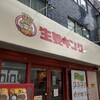 にんにくが強烈な生姜焼き専門店「生姜キング」