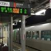 【北海道新幹線5周年なので?】2016年冬 奥羽本線臨時普通列車の記録